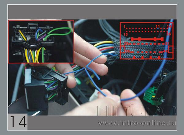 Соедините голубой AUX-провод со штатным голубым проводом (11 pin) .