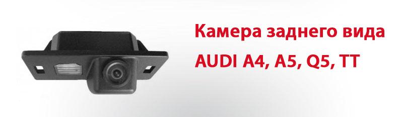 Камера заднего вида AUDI A4, A5, Q5, TT
