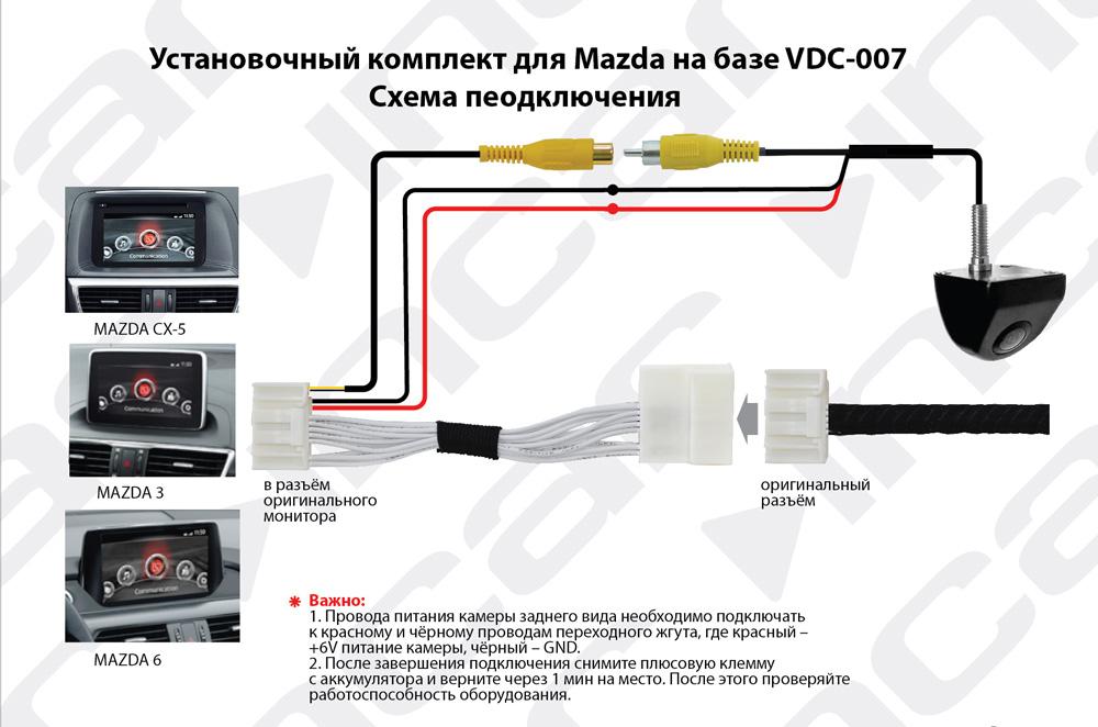 Intro vdc-007 mazda cx-5